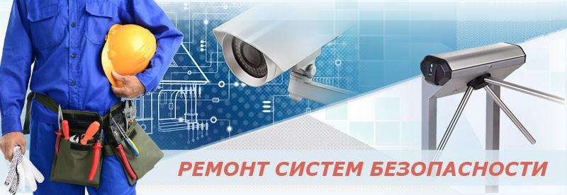 obsluzhivanie-i-remont-sistem-bezopasnosti-1